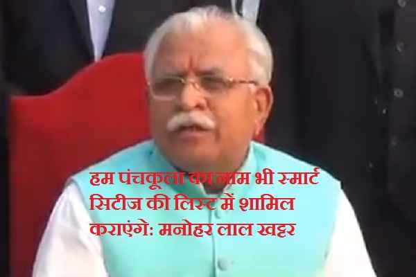 cm-manohar-lal-khattar-will-include-panchkula-in-smart-city-list