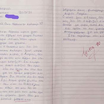 Δεν θα πιστεύετε τι έγραψε μαθήτρια δημοτικού σε έκθεση της...