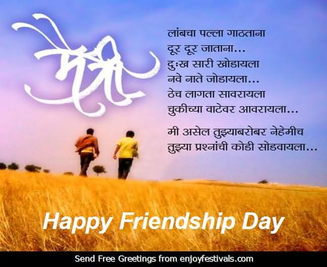 Happy Friendship Day 2017 Poems, Songs, Kavita in Hindi, Punjabi, English, Ta...