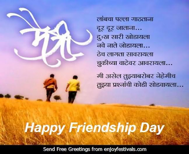 Happy-Friendship-Day-Poems-in-Marathi