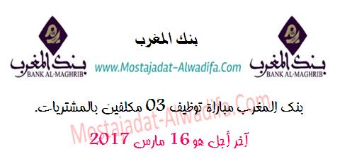 بنك المغرب مباراة توظيف 03 مكلفين بالمشتريات. آخر أجل هو 16 مارس 2017