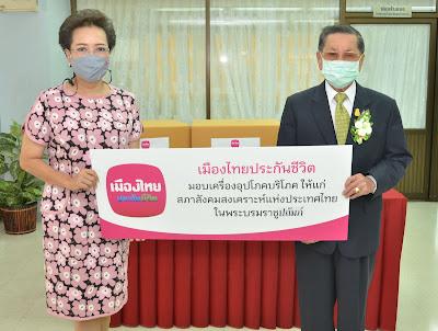 เมืองไทยประกันชีวิต มอบเครื่องอุปโภคบริโภคให้แก่สภาสังคมสงเคราะห์ฯ