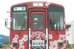 1万円で列車の一日オーナーになれます!秋田内陸縦貫鉄道
