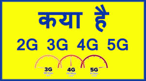 Generations of Network 1g 2g 3g 4g 5g in Hindi