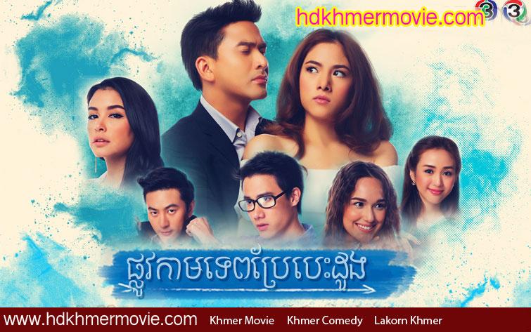 Movies Kamathep Sne Brae Poar Thai Drama In Khmer