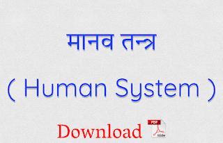 human system in hindi