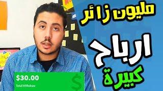 طريقة حصرية للربح من الانترنت 2019 واختصار الروابط + مليون زائر عربي
