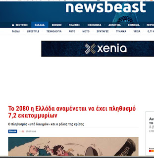 https://www.newsbeast.gr/greece/arthro/3790337/to-2080-i-ellada-anamenete-na-echi-plithismo-72-ekatommirion