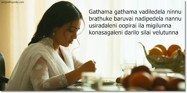 gathama gathama