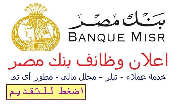 بنك مصر يعلن عن وظائف للشباب من خلال ملتقى التوظيف - تقدم الان