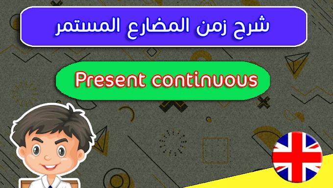 """شرح مبسط لدرس المضارع المستمر """"Present continuous""""  - الأزمنة في اللغة الإنجليزية"""