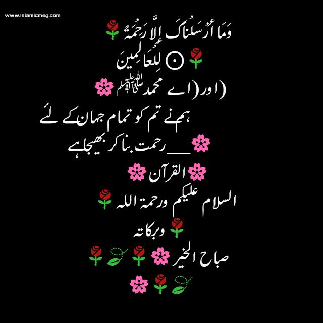 تمام جہان کے لئے رحمت