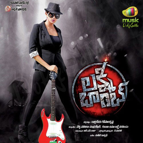 Lakshmi-Bomb-2016-Telugu-Movie-Original-CD-FRont-cover-Poster-Wallpaper