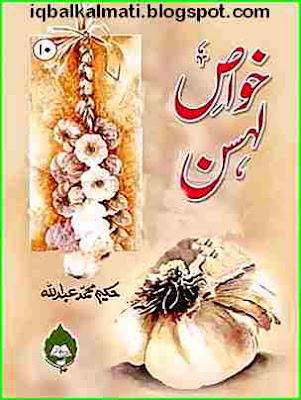 Garlic Benefits Urdu