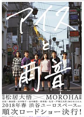 Sinopsis Film Jepang Aisu to Amaoto