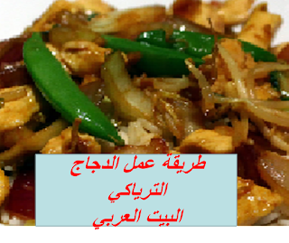 https://www.cookclub1.com/2015/04/teriaki-chicken.html