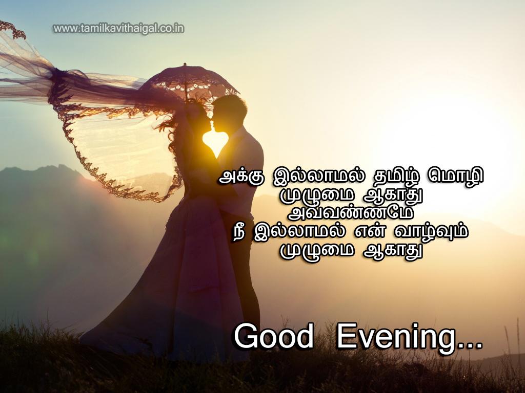 good evening kavithai   tamil kavithaigal