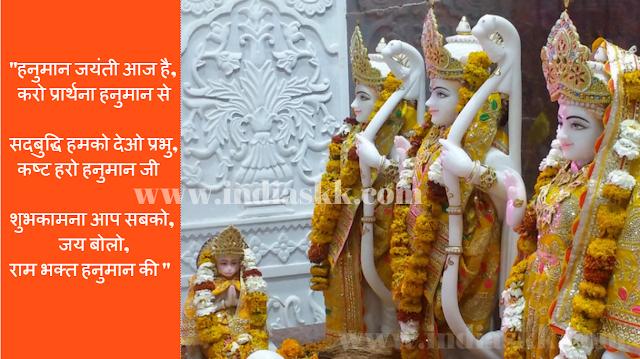 Hanuman Jayanti, Shubhkamna Sandesh (sms) indiaskk.com