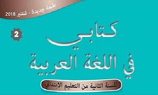 التوزيع السنوي للسنة الثانية ابتدائي كتابي في اللغة العربية-2018