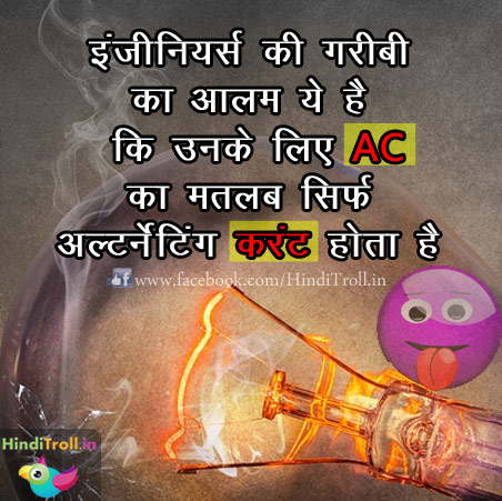 Funny Hindi Picture | Desi Engineer Funny Troll Photo | Very Funny Hindi Comment Picture