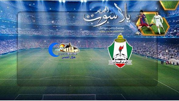 نتيجة مباراة الوحدات وهلال القدس بتاريخ 14-05-2019 كأس الإتحاد الآسيوي