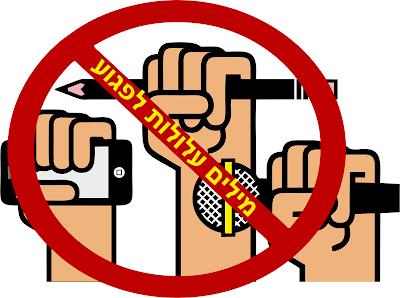"""""""מילים עלולות לפגוע"""" כעילה לפגיעה בחופש העיתונות - אילוסטרציה"""