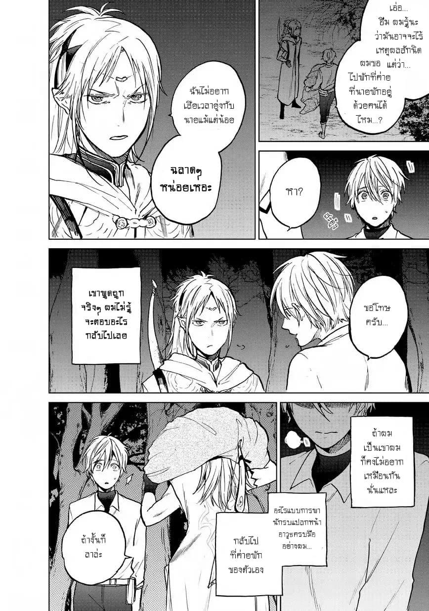 อ่านการ์ตูน Saihate no Paladin ตอนที่ 15 หน้าที่ 27