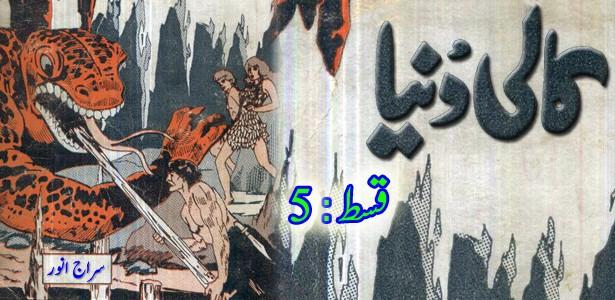 kali-dunya-siraj-anwar-ep05