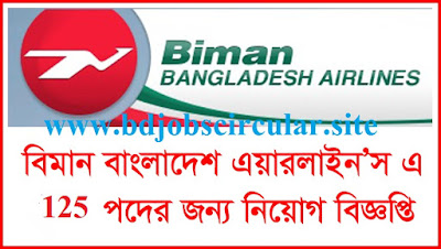 Biman Bangladesh Airlines Job Circular 2016 All Post Apply Online