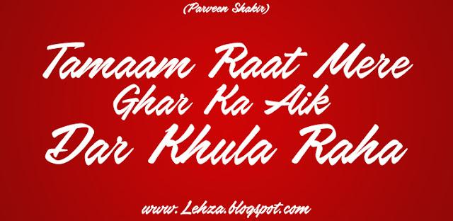 Tamaam Raat Mere Ghar Ka Aik Dar Khula Raha By Parveen Shakir