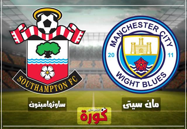 مشاهدة مباراة مانشستر سيتي وساوثهامتون بث مباشر 4-11-2018 الدوري الانجليزي