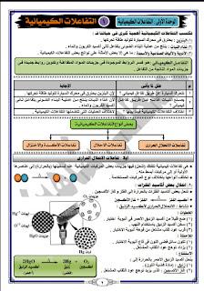 تحميل مذكرة العلوم الكاملة للصف الثالث الاعدادى الترم الثاني للاستاذ مصطفى شاهين