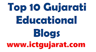 Top 10 Gujarati Educational Blogs | For Teachers N Students