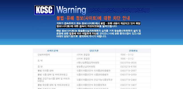 Aviso de que una página web ha sido censurada en Corea del Sur