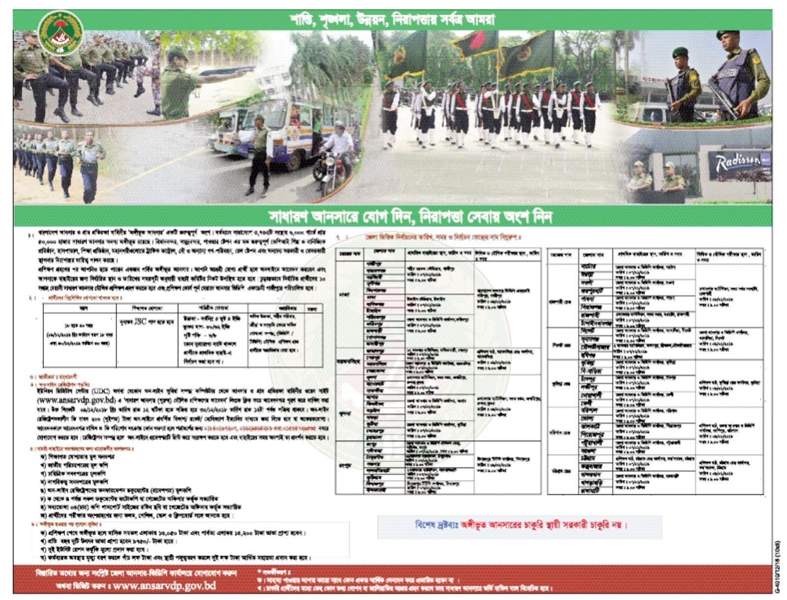 Bangladesh Ansar VDP Recruitment General Ansar Basic Training Circular 2018