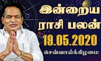 Raasi Palan 19-05-2020 Rajayogam Tv Horoscope