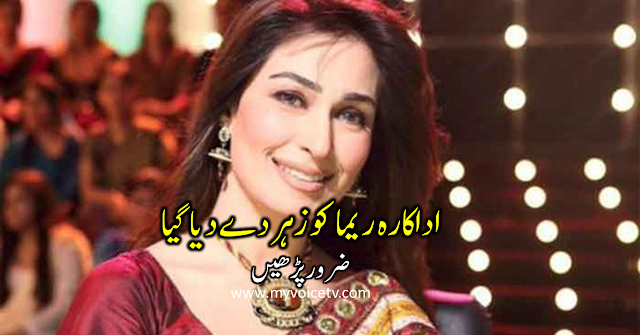 Fellow actress tried to kill Reema by poison