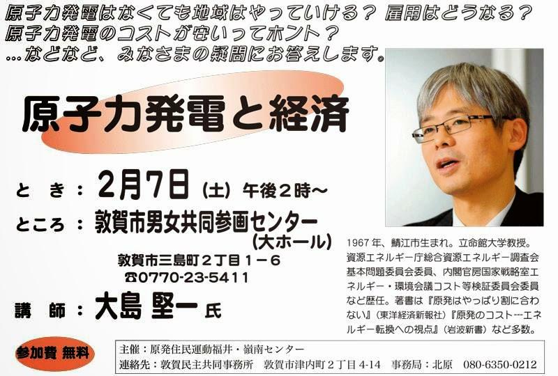 きのけんブログ: 原発立地の敦賀市で聞く大島堅一の「原子力 ...
