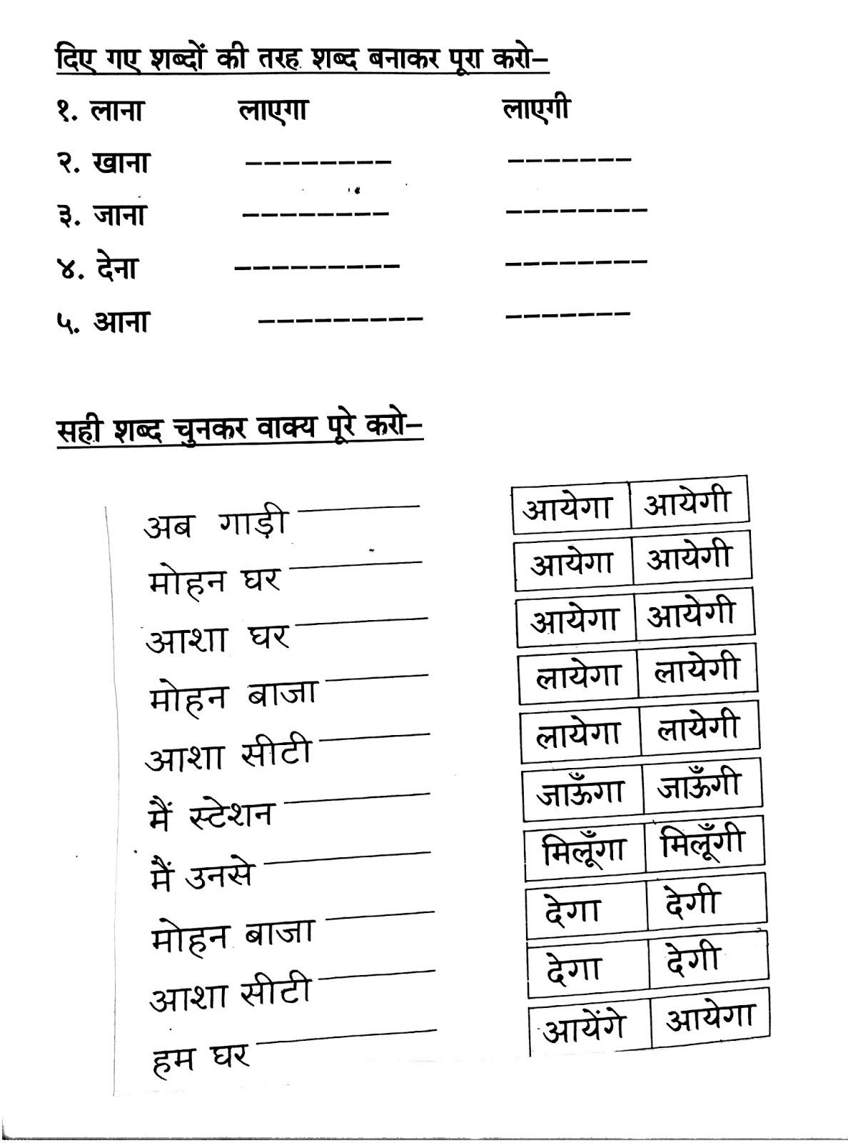 Hindi Kaal Worksheet   Printable Worksheets and Activities for Teachers [ 1600 x 1188 Pixel ]