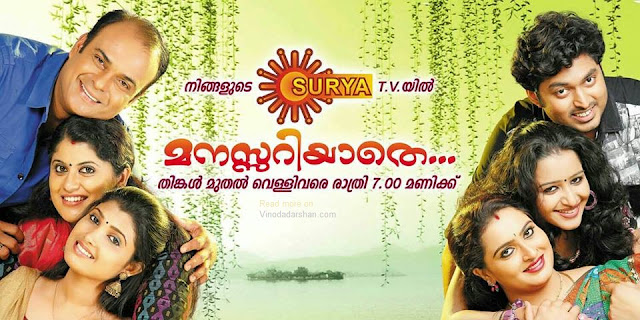 Manasariyathe Serial on Surya TV