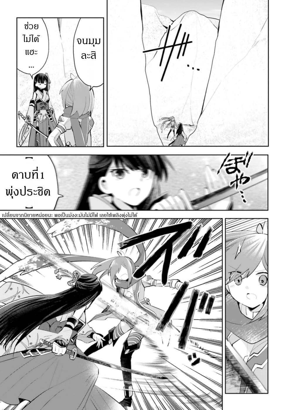อ่านการ์ตูน Itai no wa Iya nanode Bogyo-Ryoku ni Kyokufuri Shitai to Omoimasu ตอนที่ 14 หน้าที่ 9