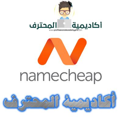 استضافة نيم شيب namecheap hosting