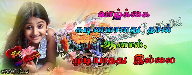 appa kavithai, appa magal kavithai, cigarette smoke advice poem, dad advice image download