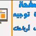 حصريا...طريقة إضافة صفحة اعادة توجيه الروابط الخارجية مثل قالب سيو بلس