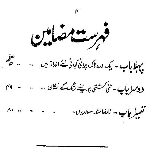 Kashti Nooh urdu