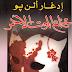 رواية قناع الموت الأحمر pdf إدغار آلان بو