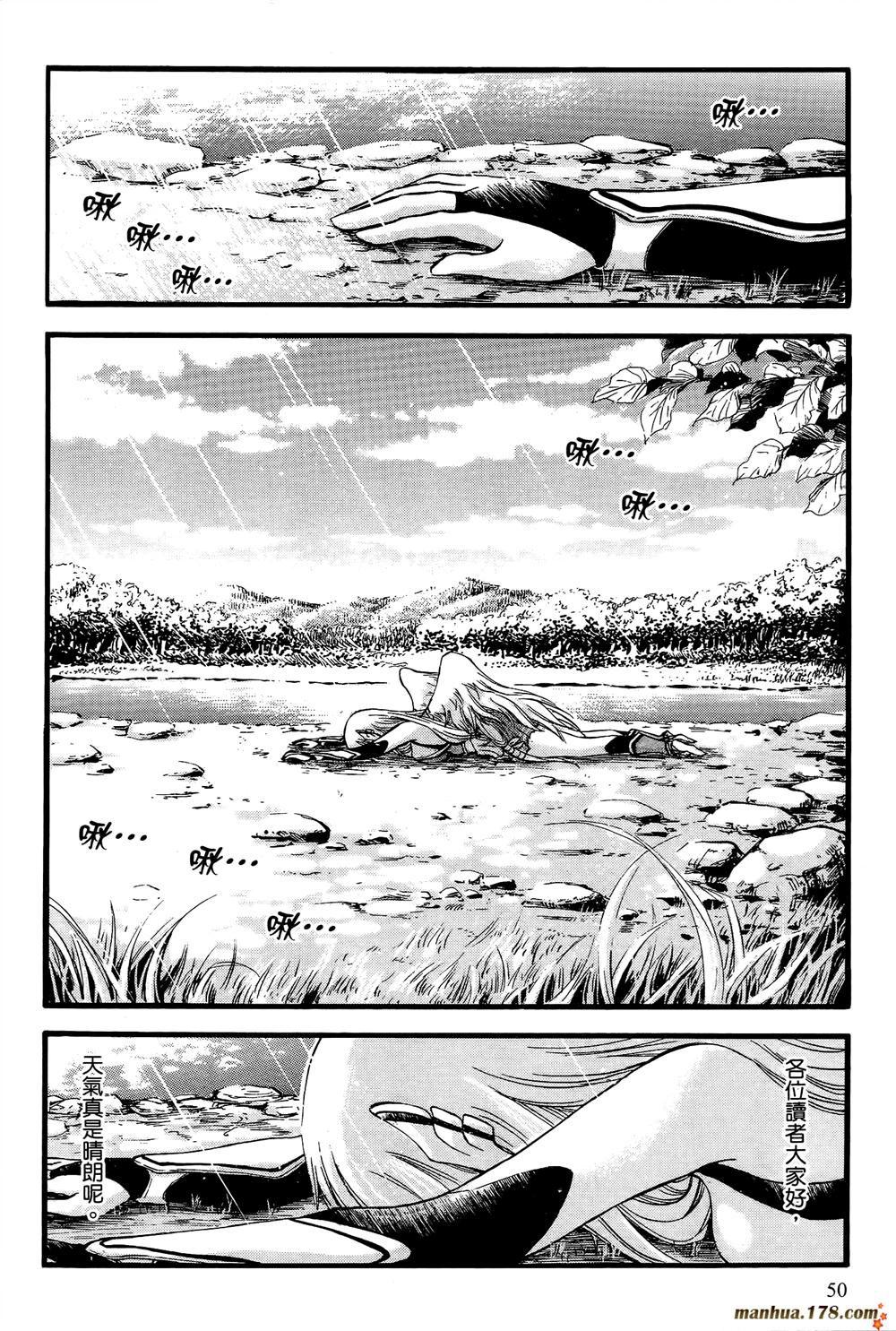 天降之物: 第07卷 - 第51页