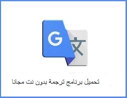 تحميل برنامج ترجمة بدون نت مجانا google جوجل للترجمة لكل اللغات
