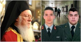 Τη Θεία Κοινωνία μέσα στις φυλακές της Αδριανούπολης έλαβαν οι δύο Έλληνες στρατιωτικοί