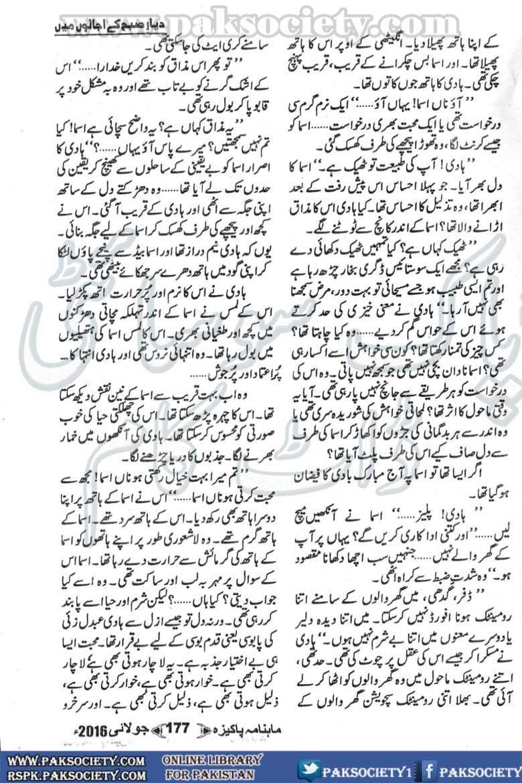 Kitab Dost: Dayar e subah ke ujalon main by Nayab Jilani